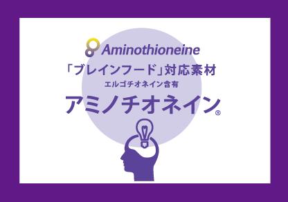 イチオシ機能性素材、アミノチオネイン