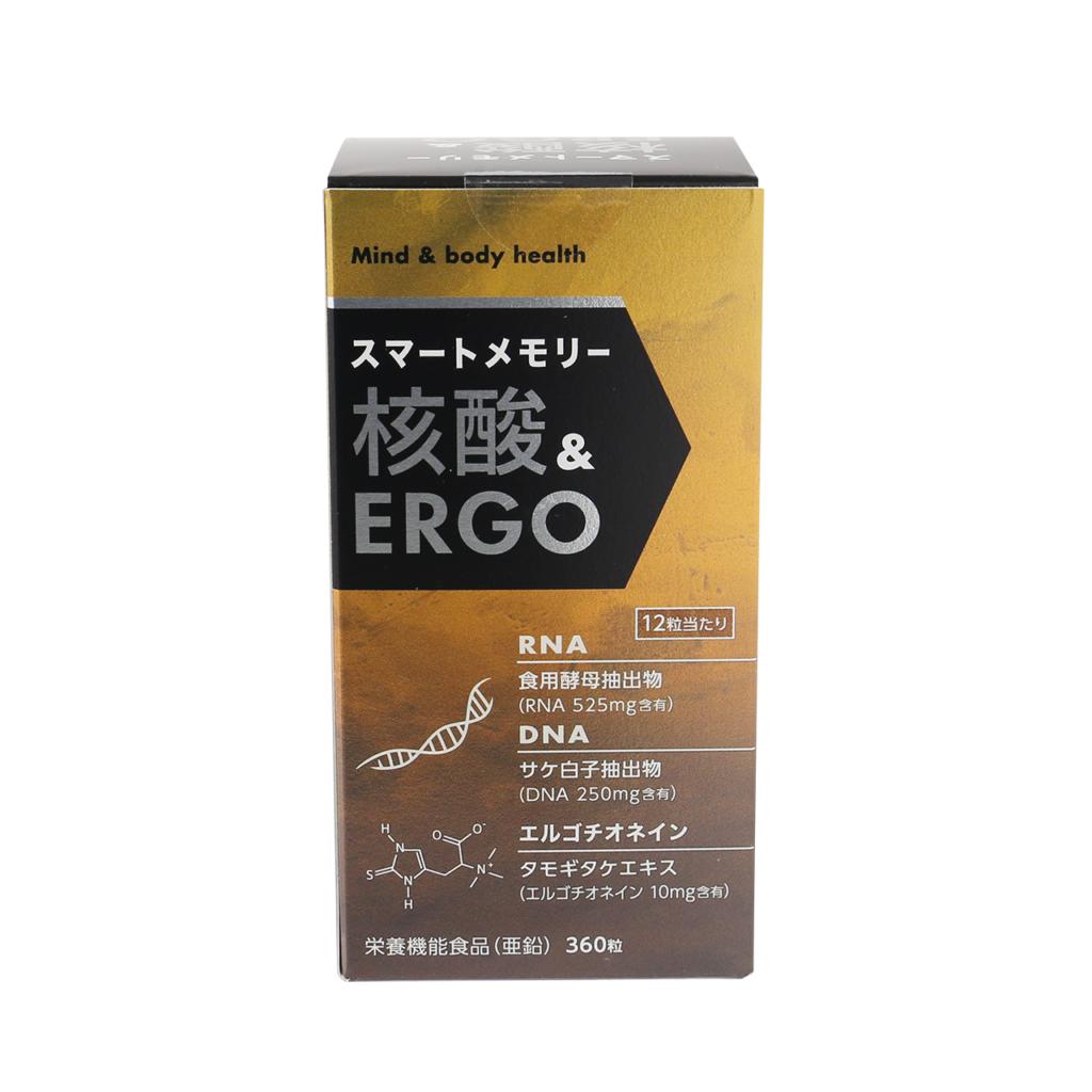 スマートメモリー核酸®&ERGO エルゴチオネイン サプリメント 健康食品