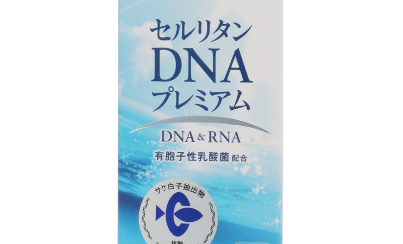 セルリタンDNA®プレミアム DNA核酸 RNA核酸