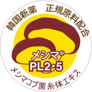 メシマコブ菌糸体PL・PL5マーク