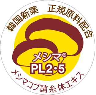 メシマコブ菌糸体PL2・PL5マーク,韓国新薬
